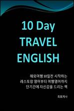 10 Day Travel English