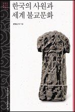 한국의 사원과 세계 불교문화 - 문명과 가치 총서. 18