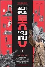 교과서가 쉬워지는 통 한국사 세계사 3