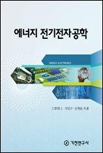 에너지 전기전자공학