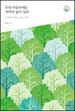 우리 마음속에는 저마다 숲이 있다 - 다음 세대를 생각하는 인문교양 시리즈 아우름 35