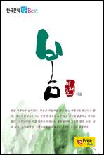 봄 (한국문학 Best)