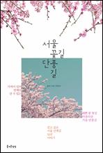 서울 꽃길 단풍길