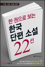 한 권으로 보는 한국 단편 소설 22선