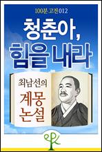 청춘아, 힘을 내라 - 최남선의 계몽 논설