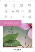 김유정 대표 작품선 - 한국인이 꼭 읽어야 할 우리 소설