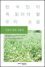 이효석 대표 작품선 - 한국인이 꼭 읽어야 할 우리 소설