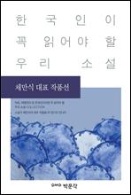 채만식 대표 작품선 - 한국인이 꼭 읽어야 할 우리 소설