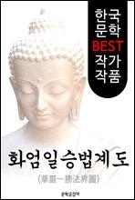 (불교) 화엄일승법계도(華嚴一勝法界圖)