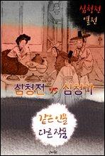 심청전 vs 심청가 (같은 인물, 다른 작품! 동시에 읽는 소설