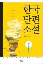 한국 단편소설 1