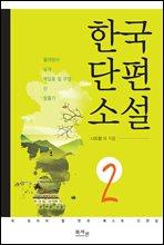 한국 단편소설 2