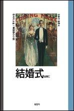 한국어 소설 김동인 결혼식